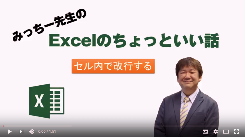 Excelちょっといい話