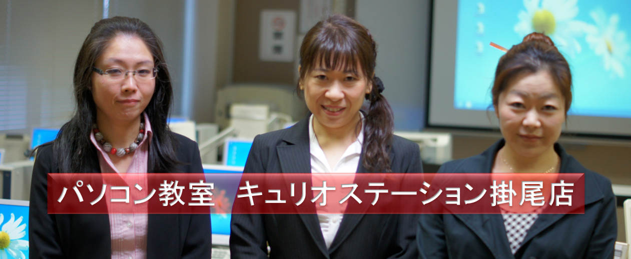 富山市のパソコン教室「キュリオステーション掛尾店」ブログ公開中