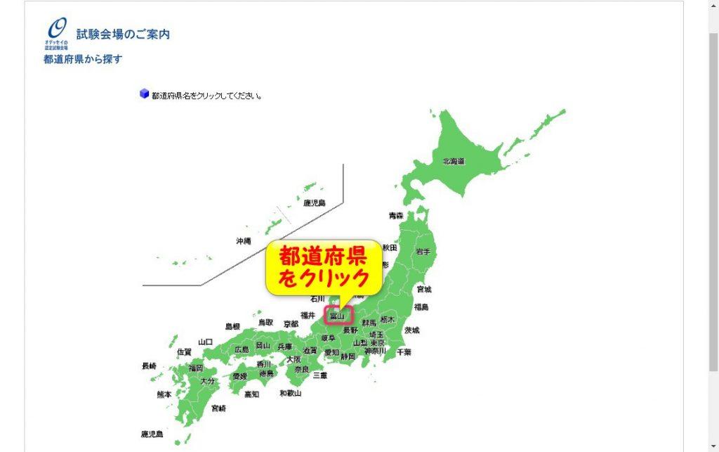 日本地図から都道府県を選択