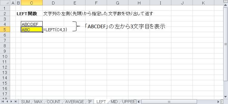 LEFT関数を使って抜き出した文字を表示
