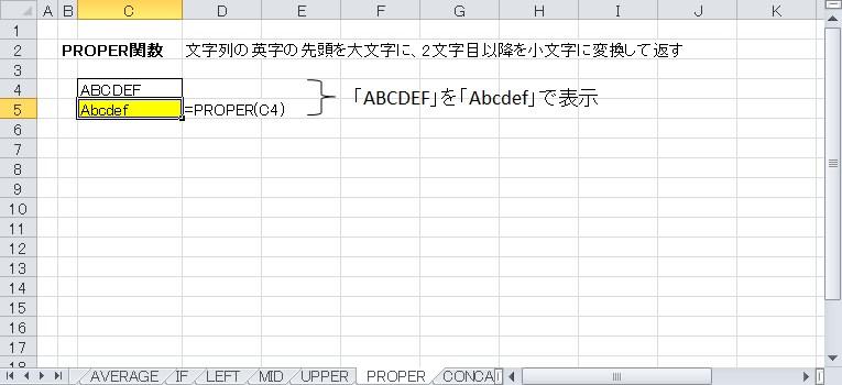 PROPER関数を使って先頭を大文字、2文字目からを小文字で表示